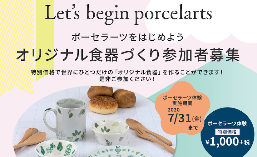 【募集】ポーセラーツをはじめようキャンペーン♡